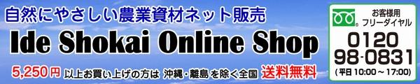 井手商会オンライン